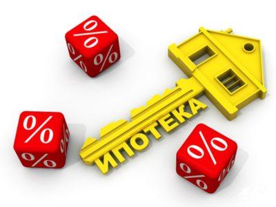 Изображение - Возврат процентов по ипотеке – заявление на налоговый вычет procent_s_ipoteki_1_22210935-400x300